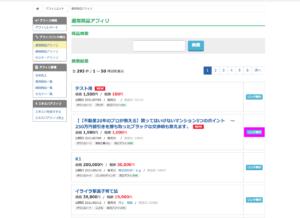 画像9ーself-affiliate-registration-method
