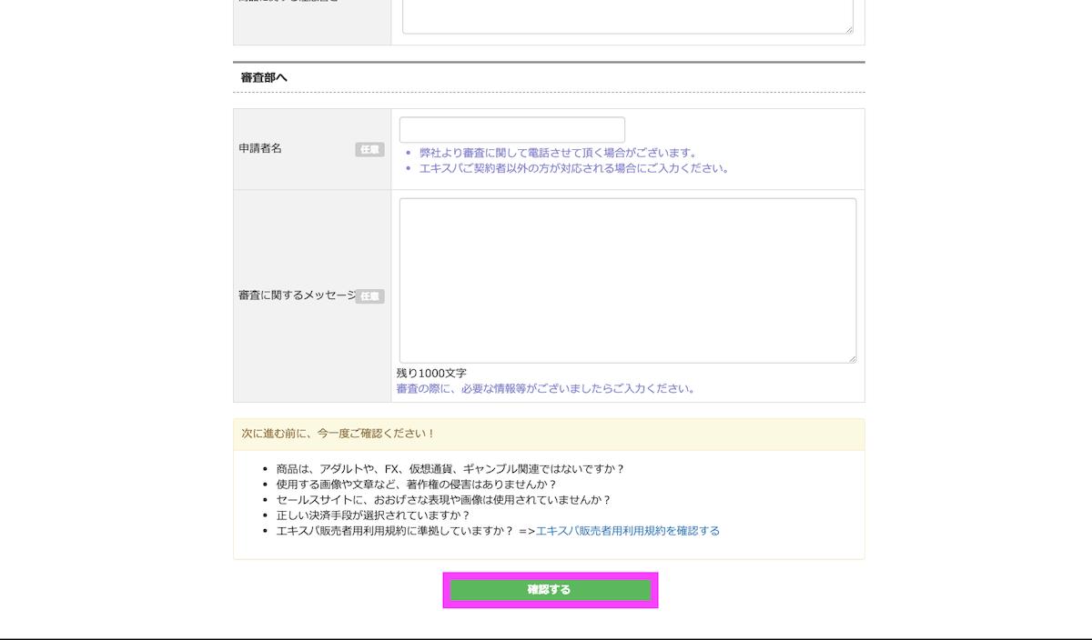 画像22ーself-affiliate-registration-method
