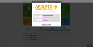 画像6ーself-affiliate-registration-method