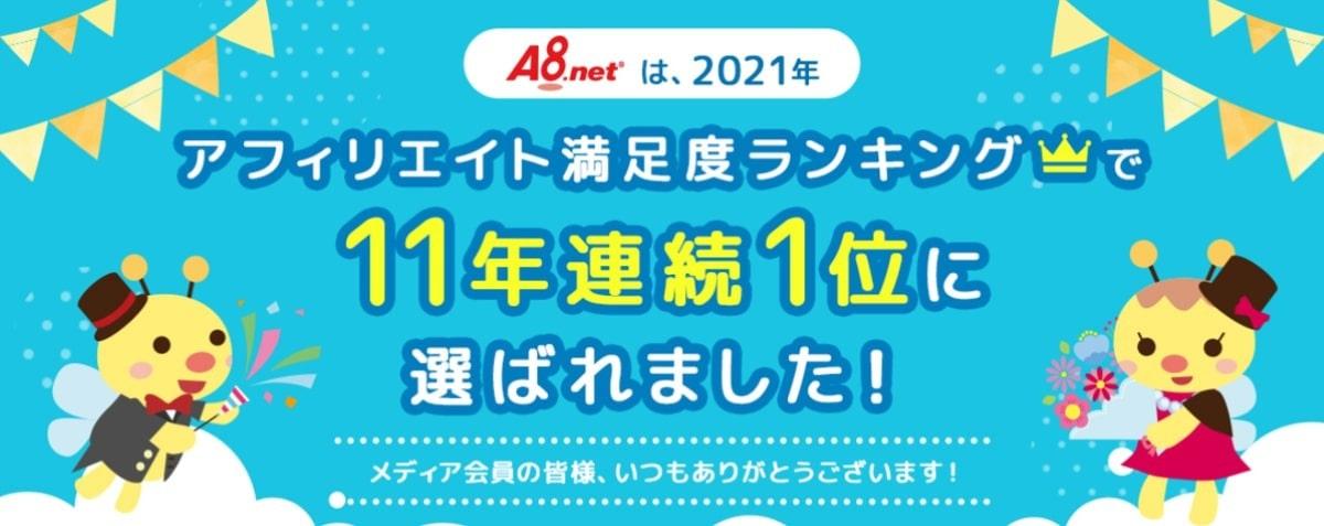 2021_0807_1-a8-net