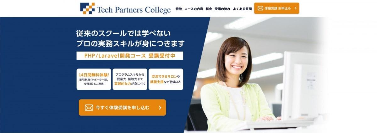 2021_0829_1-tech-partners-college