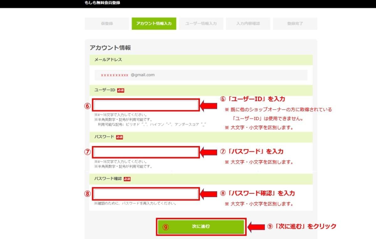 画像7-moshimo-affiliate