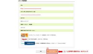 画像20-moshimo-affiliate