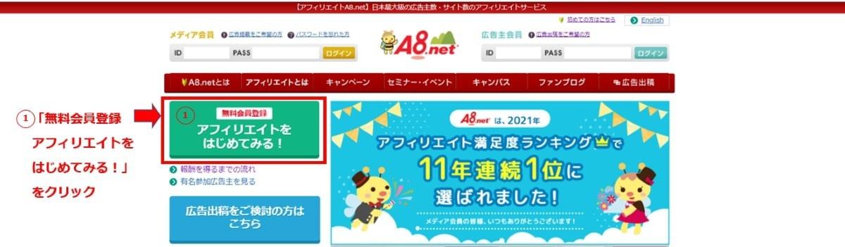 画像3-a8-net