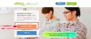 画像3-moshimo-affiliate