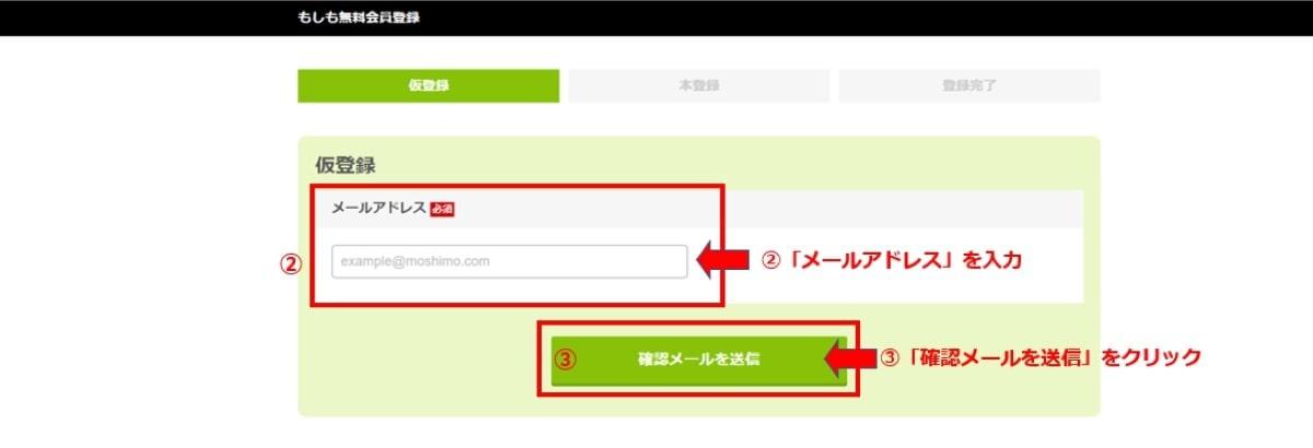 画像4-moshimo-affiliate