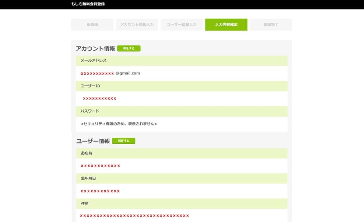 画像10-moshimo-affiliate