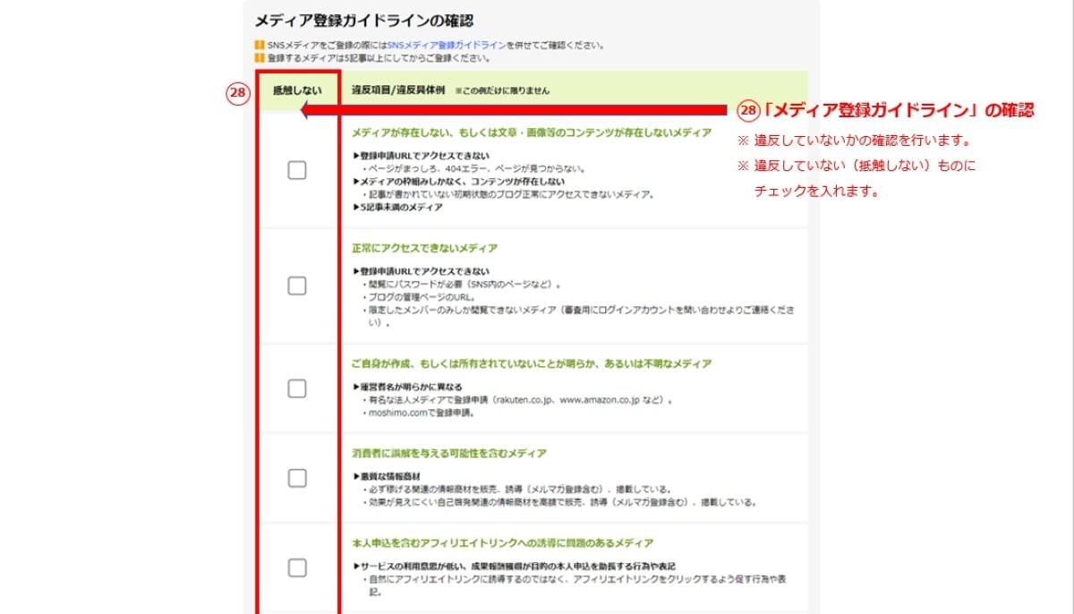 画像15-moshimo-affiliate