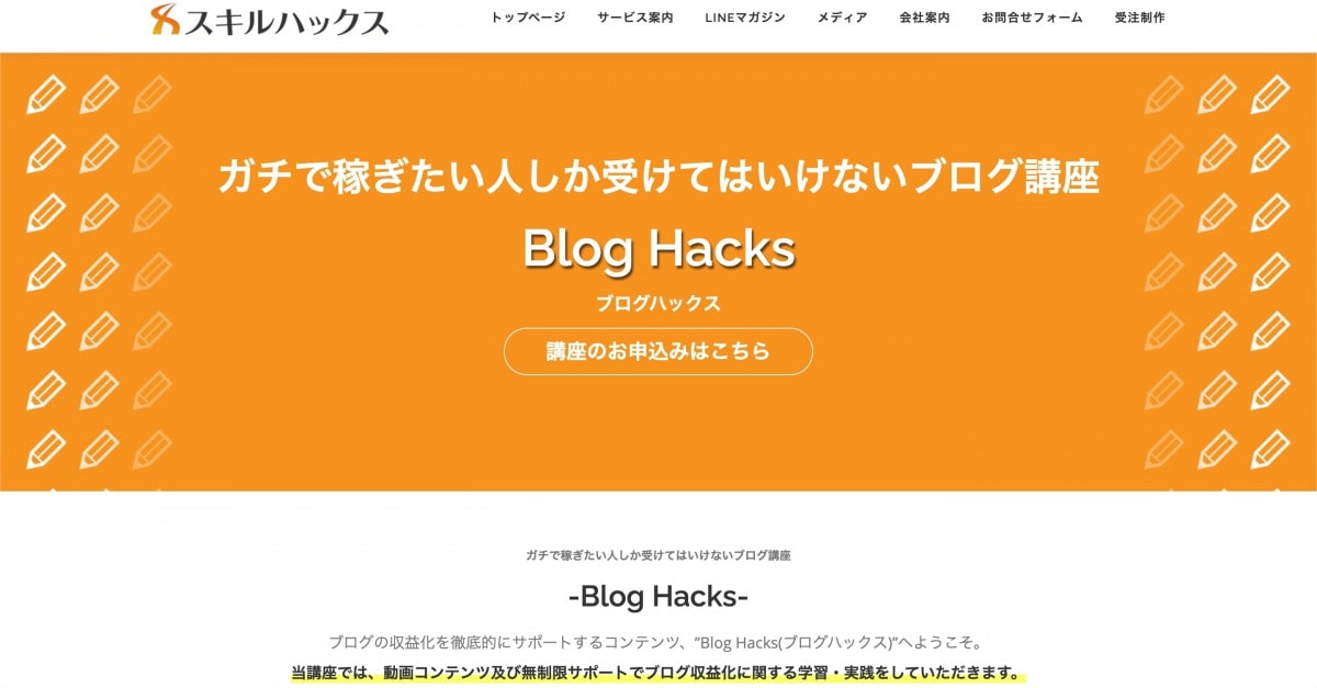 2021_0914_1-blog-hacks