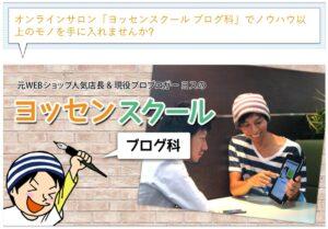 2021_0912_1-yossen-cool-blog-department